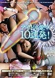 アイドル電マ10連発! [DVD]