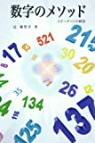 数字のメソッド―スターゲートの解説