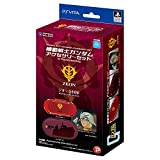 機動戦士ガンダム アクセサリーセット for PlayStationVita ジオン