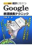 ちょっと検索! 翻訳に役立つ Google表現検索テクニック