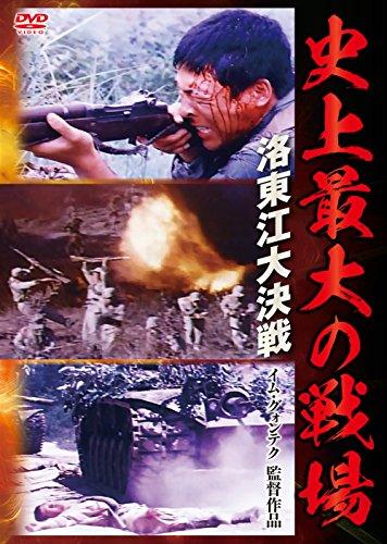 史上最大の戦場 洛東江大決戦[DVD]