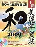 上撰美麗年賀状和 2009—美しく品格あふれる極上の完成年賀状 (宝島MOOK)