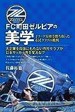 FC町田ゼルビアの美学: Jリーグ昇格を勝ち取った市民クラブの挑戦