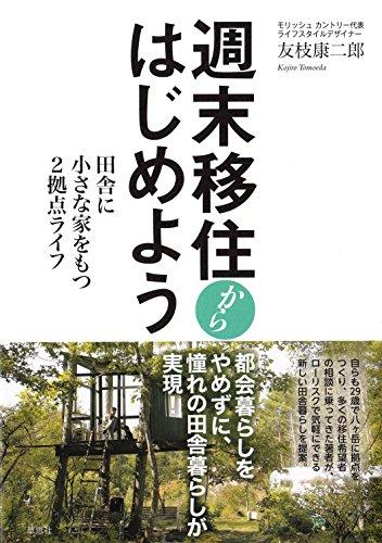 ネタリスト(2019/05/28 09:30)東京から1240km離れた五島列島でもリモートワークできるが、やらない方がいい。