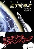 亜宇宙漂流 (文春文庫 (275‐20))