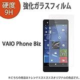VAIO Phone Biz 強化ガラス フィルム 液晶保護 画面保護フィルム 超薄0.3mm 硬度9H 保護シール VAIOPhone ヴァイオフォン ビズ バイオフォン スマホ スマートフォン スクリーンガード フィルム シール