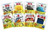 小学館の図鑑NEO 1~8巻セット