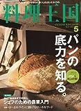 料理王国 2010年 05月号 [雑誌]
