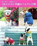 カンタン、かわいい!小型犬のための手編みウエア&小物 (私のカントリー別冊)