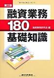 融資業務180基礎知識