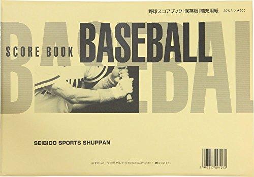 SEIBIDO SHUPPAN(セイビドウ シュッパン) 野球 スコアブック 保存版 補充用紙 9107