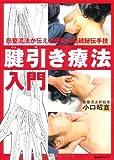 腱引き療法入門―筋整流法が伝える奇跡の伝統秘伝手技