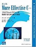 新訂版 More Effective C++ (Addison?Wesley professional co)