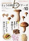NHKきょうの料理ビギナーズ 2015年 10 月号 [雑誌]