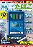 電子たばこヘルシー コンセント充電タイプ