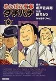めしばな刑事(デカ)タチバナ 8 (トクマコミックス)