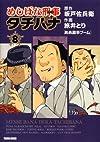 めしばな刑事タチバナ 8 [ああ激辛ブーム] (トクマコミックス)