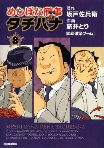 めしばな刑事タチバナ 8 (トクマコミックス)