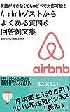 Airbnbゲストからよくある質問&回答例文集 英語ができなくてもコピペで対応可能!