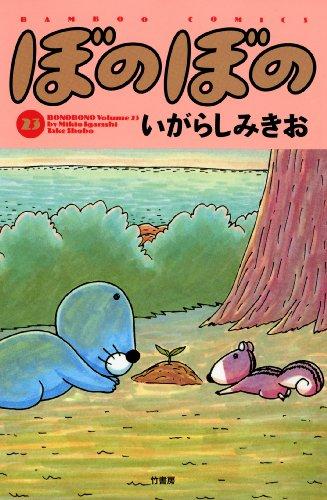 ぼのぼの(23) (バンブーコミックス 4コマセレクション)