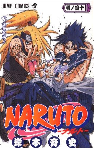 NARUTO―ナルト― 40 (ジャンプ・コミックス)
