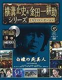 横溝正史&金田一耕助シリーズDVDコレクション(47)2016年 12/4 [雑誌]