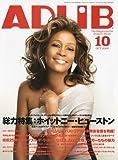 ADLIB (アドリブ) 2009年 10月号 [雑誌]