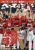 週刊ベースボール 2016年 9/26 号 [雑誌]