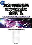 第2種ME技術実力検定試験全問解説 2008 (2008)