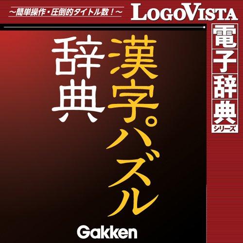 学研 漢字パズル辞典 for Win [ダウンロード]