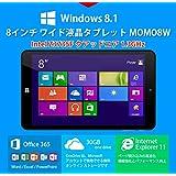 Windows8.1 8インチワイド液晶(1280×800)タブレット、Bluetooth/IntelクアッドコアCPU搭載 Intel Atom メモリー:1GB 16GB/2GB 16GB/2GB 32GB選択可◇MOMO8W-1GB (1GB×16GB)