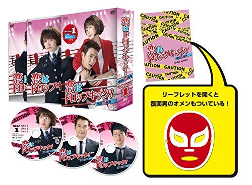 恋はドロップキック! ~覆面検事~DVD-BOX1