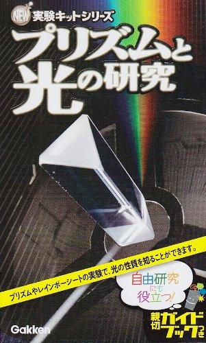 プリズムと光の研究 (NEW実験キットシリーズ)