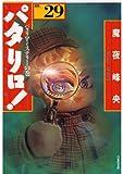 パタリロ! 29 (白泉社文庫)