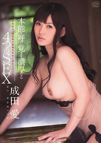 本能を呼び覚ます濃厚なる4つのSEX 成田愛 [DVD]