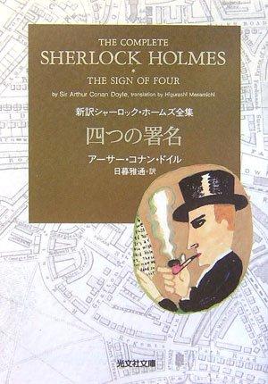 四つの署名 新訳シャーロック・ホームズ全集