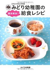 日本女子体育大学附属 みどり幼稚園の偏食解消! 給食レシピ (TWJ books)