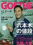 GOETHE (ゲーテ) 2009年 12月号 [雑誌]
