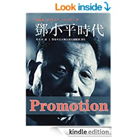 CUHK Series:Deng Xiaoping and the Transformation of China(traditional chinese) (Chinese Edition)