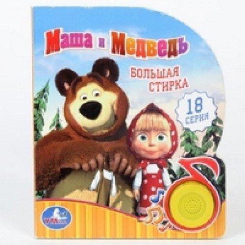 masha-i-medved-bolshaya-stirka-1-knopka-s-pesenkoy-mascha-und-der-bar-grosse-wasche-1-taste-mit-eine