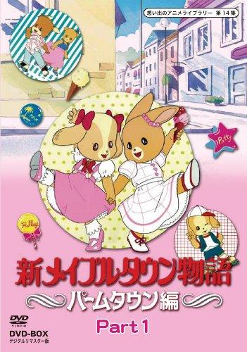 想い出のアニメライブラリー 第14集 新メイプルタウン物語 パームタウン編 DVD-BOX  デジタルリマスター版 Part1
