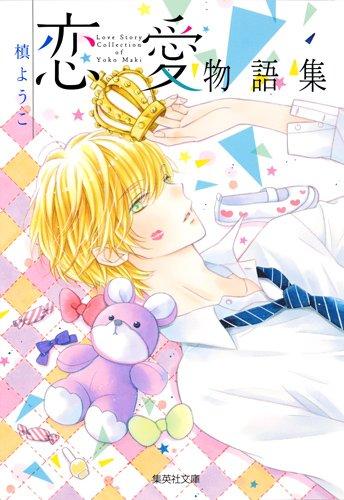 槙ようこ 恋愛物語集 (漫画文庫)