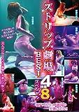 ストリップ劇場BEST 4時間 8人スペシャル [DVD]