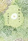 院内カフェ (朝日新聞出版)
