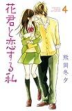 花君と恋する私(4) (講談社コミックス別冊フレンド)