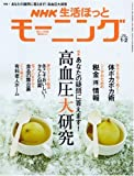 NHK 生活ほっとモーニング 2008年 02月号 [雑誌]