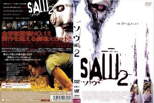 SAW2 ソウ2  [DVD]