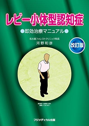 レビー小体型認知症 即効治療マニュアル (改訂版)