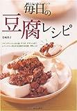 毎日の豆腐レシピ