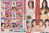 人気アイドルの本気セックス 4時間 [DVD]
